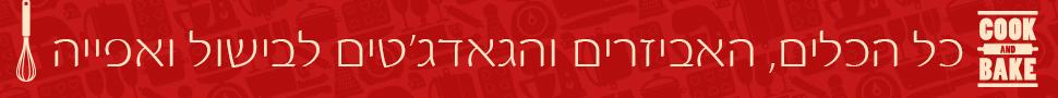 קוק אנד בייק