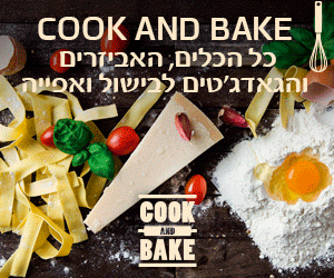 cook and bake